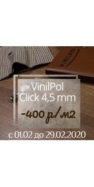 Vinilpol Клик 4,5 мм